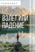 """Обложка книги """"Взлет или падение"""""""