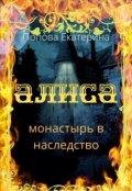 """Обложка книги """"Алиса (монастырь в наследство)"""""""