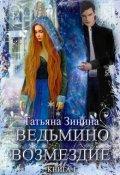 """Обложка книги """"Ведьмино возмездие"""""""
