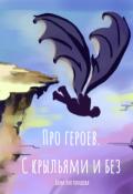 """Обложка книги """"Про героев. С крыльями и без"""""""
