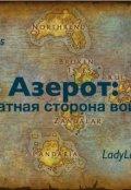 """Обложка книги """"Азерот: обратная сторона войны"""""""