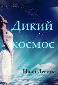 """Обложка книги """"Дикий космос"""""""