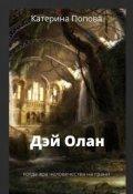 """Обложка книги """"Дэй Олан"""""""