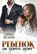 "Обложка книги ""Ребёнок от чужого мужа"""