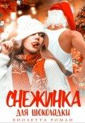 """Обложка книги """"Снежинка для шоколадки"""""""