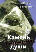 """Обложка книги """"Камень черной души"""""""