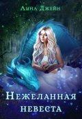 """Обложка книги """"Нежеланная невеста, или Зимняя сказка в академии магии"""""""