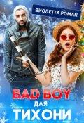 """Обложка книги """"Bad Boy для тихони"""""""