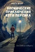 "Обложка книги ""Космические приключения. Начало."""