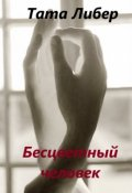 """Обложка книги """"Бесцветный человек"""""""
