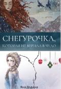 """Обложка книги """"Снегурочка, которая не верила в чудо"""""""