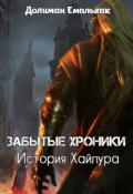"""Обложка книги """"Забытые хроники: история Хайлура"""""""