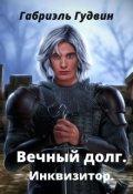 """Обложка книги """"Вечный долг. Инквизитор."""""""