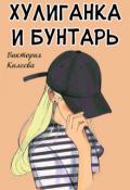 """Обложка книги """"Хулиганка и бунтарь"""""""
