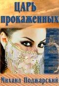 """Обложка книги """"Царь прокаженных"""""""