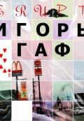 """Обложка книги """"Игорь Гаф - Eruption."""""""