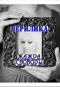 "Обложка книги ""Верилика"""