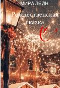 """Обложка книги """"Рождественская сказка"""""""
