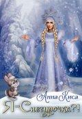 """Обложка книги """"Я - Снегурочка?! """""""