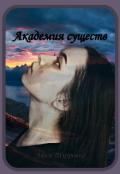 """Обложка книги """"Академия существ """""""