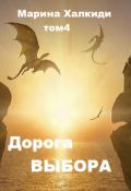 """Обложка книги """"Дорога выбора. Том 4"""""""