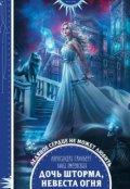 """Обложка книги """"Дочь шторма, невеста огня"""""""