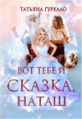 "Обложка книги ""Вот тебе и сказка, Наташ"""