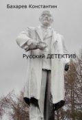 """Обложка книги """"Мачете майора Пинегина"""""""