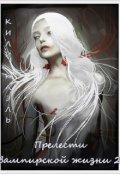 """Обложка книги """"Прелести вампирской жизни 2"""""""