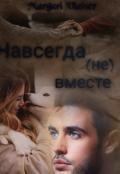 """Обложка книги """"Навсегда (не) вместе"""""""