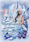 """Обложка книги """"Три желания для Новогодней феи"""""""