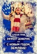 """Обложка книги """"Эффект доверия, или С Новым годом, земляне!"""""""