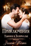 """Обложка книги """"Приключения Тьянки в Зазеркалье """""""