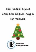 """Обложка книги """"Как зайка Ксеня спасала новый год и не только"""""""