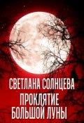 """Обложка книги """"Проклятие Большой Луны"""""""