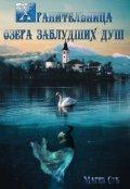 """Обложка книги """"Хранительница озера заблудших душ"""""""