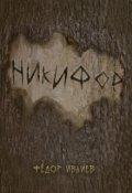 "Обложка книги ""Никифор"""