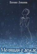 """Обложка книги """"Молящая о дожде"""""""