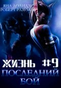 """Обложка книги """"Девятая жизнь. Последний бой. """""""