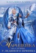 "Обложка книги ""Чародейка на службе у ледяного принца"""