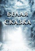 """Обложка книги """"Белая сказка"""""""