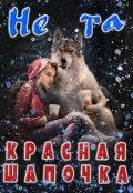 "Обложка книги ""Не та Красная Шапочка"""