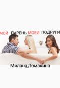 """Обложка книги """"Мой парень Моей подруги"""""""