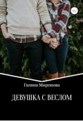 """Обложка книги """"Девушка с веслом"""""""