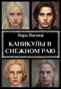 """Обложка книги """"Каникулы в снежном раю"""""""