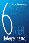 """Обложка книги """"6 дней до Нового года"""""""