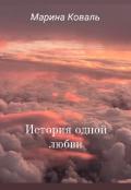 """Обложка книги """"История одной любви"""""""