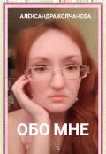 """Обложка книги """"Обо мне"""""""
