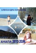 """Обложка книги """"Анапа 2013-2016"""""""