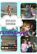 "Обложка книги ""Геленджик"""
